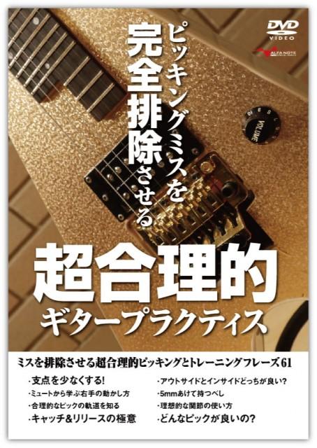 ピッキングミスを完全排除させる超合理的ギタープラクティス