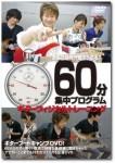 60分集中プログラム ギターフィジカルトレーニング あなたは何分続けられる?