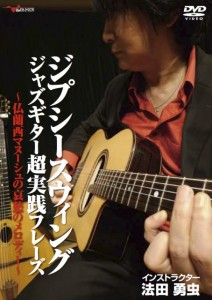 ジプシースウィングジャズギター超実践フレーズ ~仏蘭西マヌーシュの哀愁のメロディー~