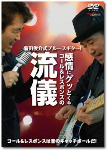 菊田俊介式ブルースギター!感情にグッとくるコール&レスポンスの流儀