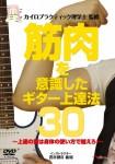 筋肉を意識したギター上達法30 ~上達の壁は身体の使い方で越えろ!~