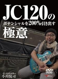 JC120のポテンシャルを200%引き出す極意