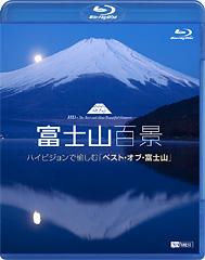 富士山百景 ハイビジョンで愉しむ「ベスト・オブ・富士山」 (ブルーレイ&DVD)