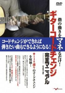 指の動きをマネるだけ! ギターコードチェンジ 完全マニュアル