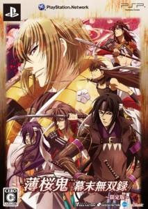 薄桜鬼 幕末無双録(PSP)