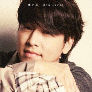 リュ・シウォン   シングル「願い星」