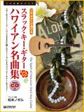 【ギター教則本】ソロ・ギターで奏でる スラック・キー・ギター ハワイアン名曲集[模範演奏CD付]