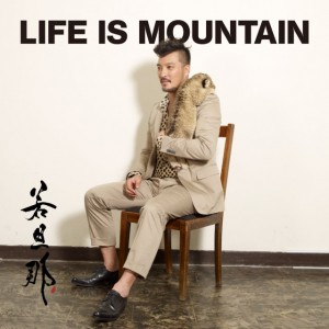 若旦那  2ndアルバム「LIFE IS MOUNTAIN」