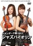 スタンダード曲で始める!ジャズバイオリン