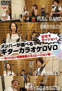 自宅でセッション! メンバーが選べるギターカラオケDVD〜セッション定番曲風シミュレーション編〜