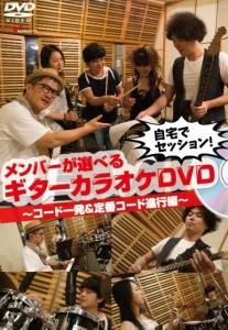 自宅でセッション!メンバーが選べるギターカラオケDVD ~コード一発&定番コード進行編~