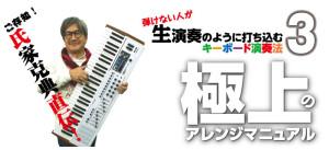 氏家克典直伝! 弾けない人が生演奏のように打ち込むキーボード演奏法3 極上のアレンジマニュアル