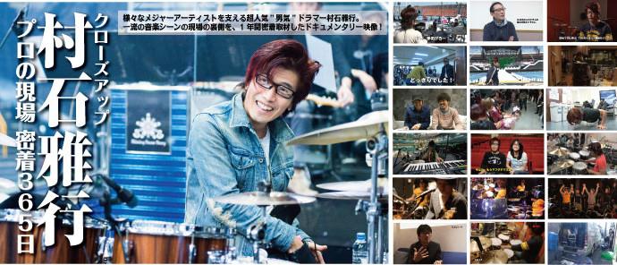 クローズアップ村石雅行 プロの現場 密着365日【2枚組DVD】