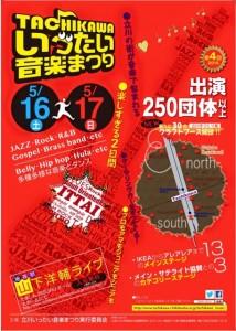 立川いったい音楽祭