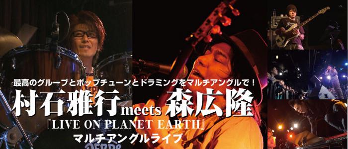村石雅行meets森広隆『LIVE ON PLANET EARTH』マルチアングルライブ