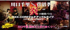 川口千里meets菅沼孝三 炎の師弟バトル KKK-COREマルチアングルライブ