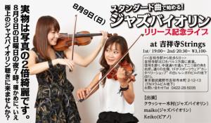 JAZZバイオリン記念コンサートウェブキャッチ