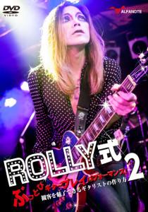 ROLLY式ぶっとびギタープレイパフォーマンス! ~観客を魅了できるギタリストの作り方2