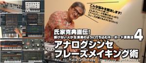 氏家克典直伝!弾けない人が生演奏のように打ち込むキーボード演奏法4 アナログシンセ フレーズメイキング術