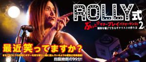 ROLLY式ぶっとびギタープレイパフォーマンス! 観客を魅了できるギタリストの作り方 2