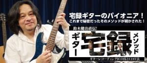 鈴木健治直伝!ギター宅録メソッド ~ギターレコーディング匠の技とEDIT法~