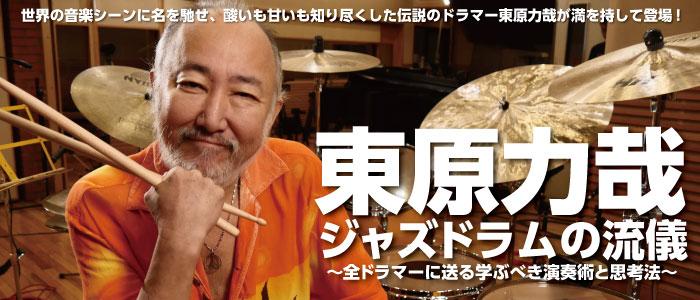 東原力哉 ジャズドラムの流儀 ~全ドラマーに送る学ぶべき演奏術と思考法~