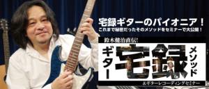 鈴木健治直伝!ギター宅録メソッド&レコーディングセミナー