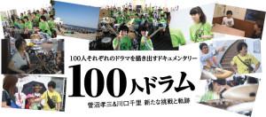 100人ドラム 菅沼孝三&川口千里 新たな挑戦と軌跡