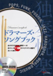 ドラマーズ・ソングブック ドラムカラオケ本
