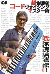 氏家克典直伝! 弾けない人が生演奏のように打ち込むキーボード演奏法6 超合理的!コードヴォイシング・マスター術
