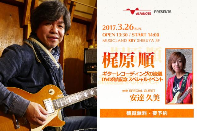 梶原順ギターレコーディングの流儀