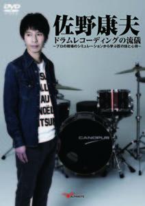 佐野康夫ドラムレコーディングの流儀