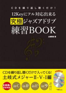 12Keyにフル対応出来る究極ジャズアドリブ練習BOOK