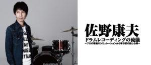 佐野康夫ドラムレコーディングの流儀~プロの現場のシミュレーションから学ぶ匠の技と心得~
