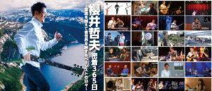 櫻井哲夫 密着365日 〜国境を越えて音世界を旅するベーシストの日々〜