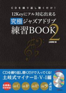 CDを繰り返し聴くだけ!12Keyにフル対応出来る究極ジャズアドリブ練習BOOK2