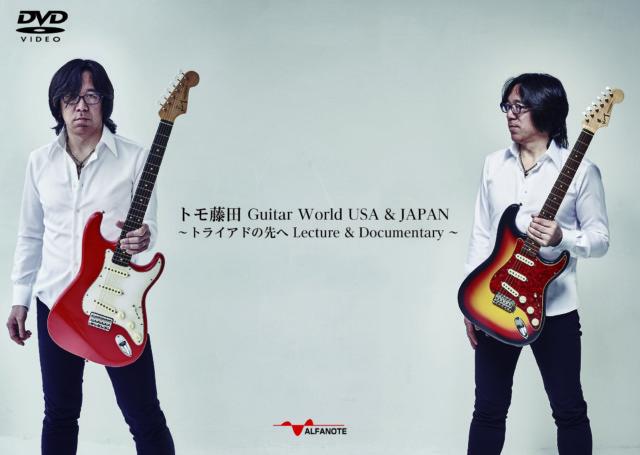 トモ藤田 Guitar World USA & JAPAN~トライアドの先へ Lecture & Documentary~