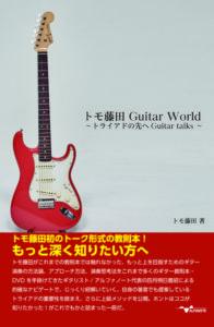 トモ藤田 Guitar World ~トライアドの先へGuitar talks ~
