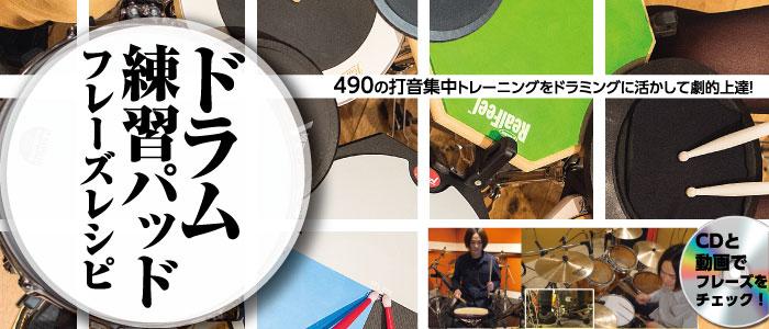 ドラム練習パッド フレーズレシピ ~490の打音集中トレーニングをドラミングに活かして劇的上達!~