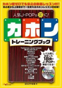 人気J-POPを叩く! カホントレーニングブック