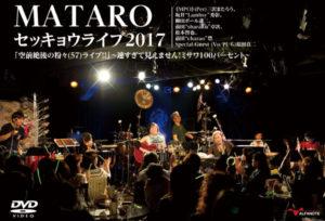 MATAROセッキョウライブ2017 空前絶後の粉々(57)ライブ!!〜速すぎて見えません!ミサワ100パーセント〜