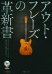 アウト・フレーズの革新書  ギタリストのアドリブを別次元に進化させる!