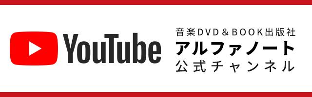 アルファノート公式Youtube